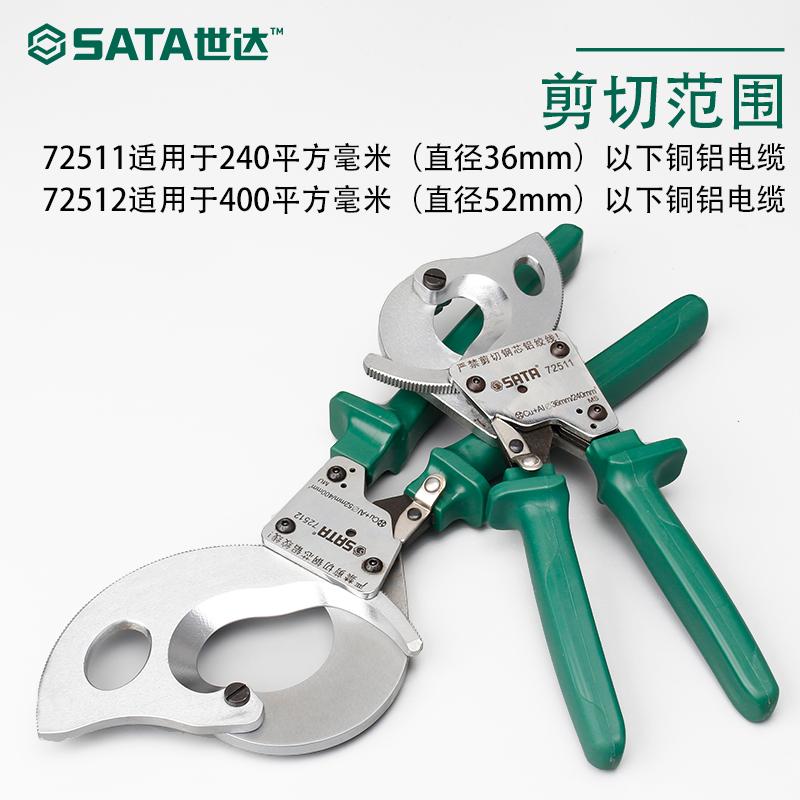 世达工具SATA 棘轮式手动电缆剪电缆钳断线钳子电缆剪刀72511-12