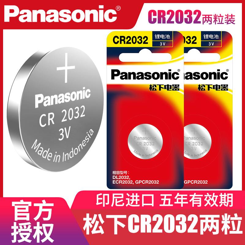 起亞k3k4智跑長安cs75cs35大眾cc邁騰b8速騰北京現代朗動名圖ix35汽車智慧遙控器鑰匙電池專用原裝松下CR2032