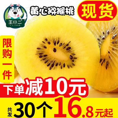 王小二 黄心猕猴桃水果新鲜包邮当季整箱奇异果弥猴桃应季泥猴桃