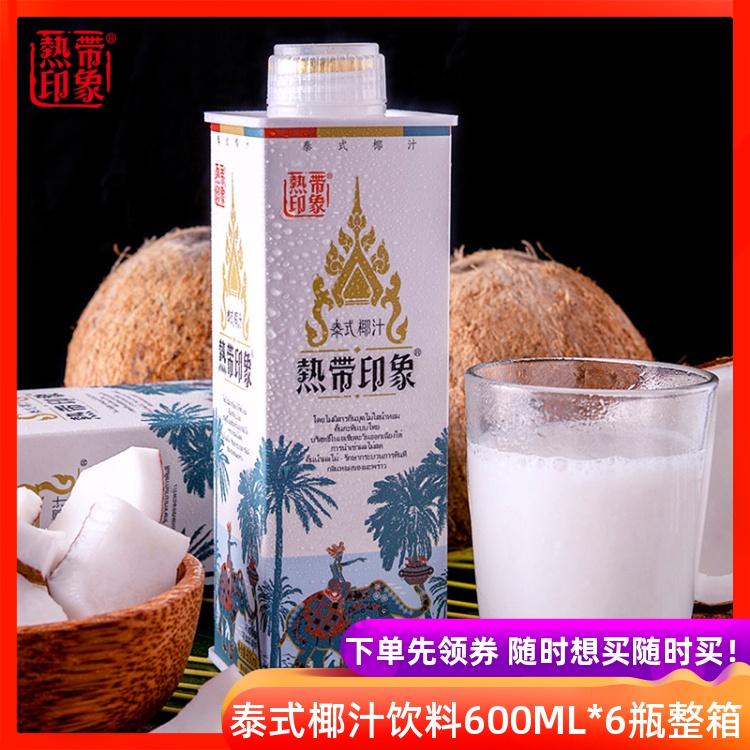 【热带印象】泰式椰汁600ml*6瓶整箱椰奶大瓶生榨椰子汁果味饮料