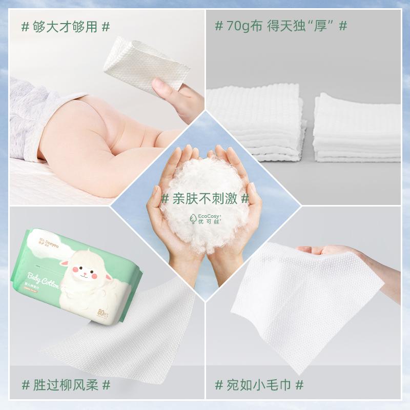 德佑婴幼儿洗脸巾一次性棉柔巾6包