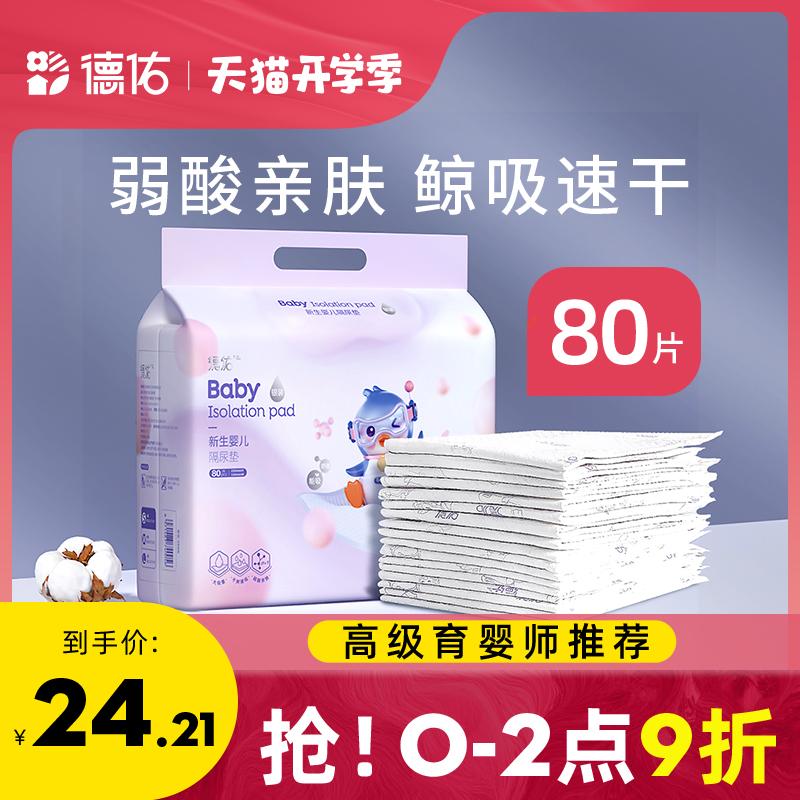 德佑婴儿隔尿垫防水透气夏天不可洗一次性护理垫新生儿宝宝纸尿片