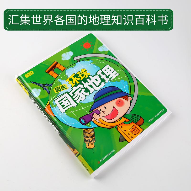 兒童自然科普百科全書 歲小學生科普類書籍暢銷書 12 6 中國地理書籍兒童 世界地理百科全書 彩書坊圖書 圖說環球國家地理百科全書