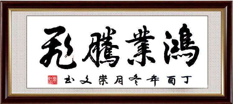 鸿业腾飞 书法定制 手写字画真迹毛笔公司店开业庆典祝贺装修挂画