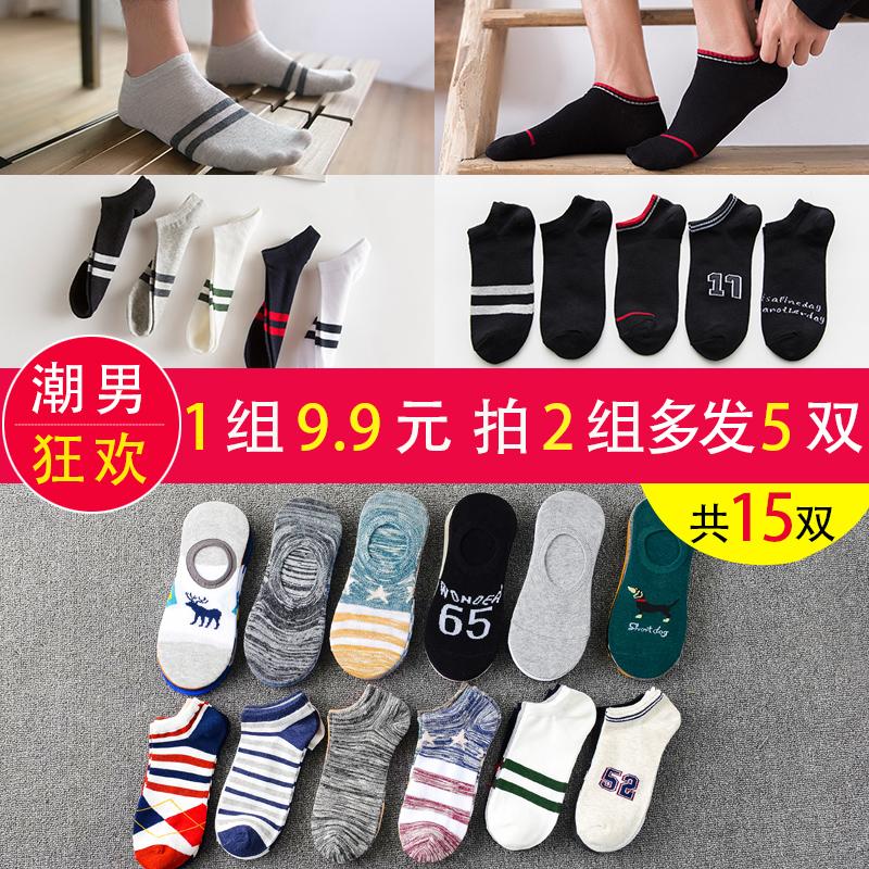 男士袜子薄款短袜潮春夏季隐形浅口纯色防臭吸汗船袜夏天透气中筒