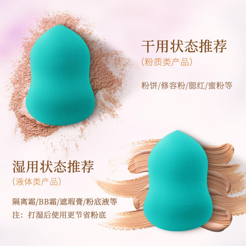 巴巴罗莎非乳胶卸上妆粉扑葫芦美妆蛋干湿两用不沾粉化妆工具套装