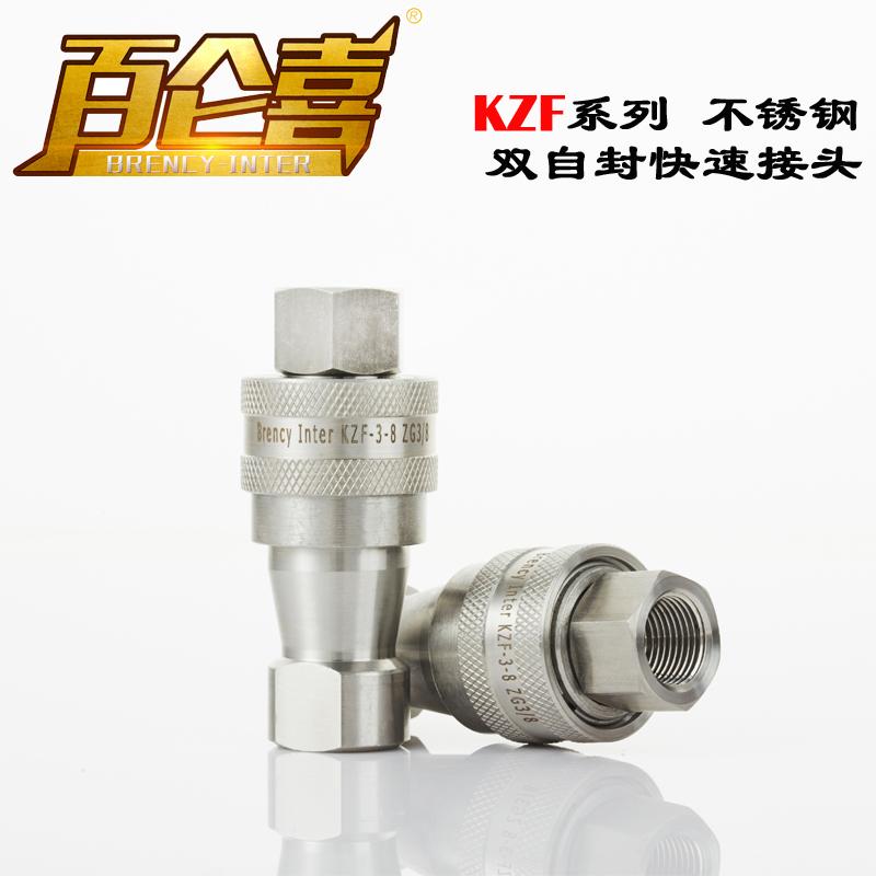 厂家直销ISO7241-B不锈钢304耐腐蚀KZF双自封高温高压快速接头