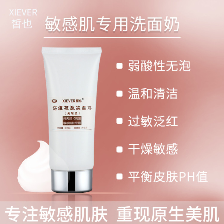 皙也抗敏洗面奶溫和清潔平衡PH保溼舒緩臉部泛紅敏感肌膚專用潔面