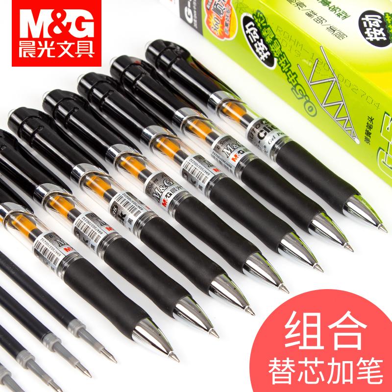晨光按动中性笔K35笔芯0.5黑水笔签字笔黑笔走珠笔碳素笔教师专用红笔学生用考试文具用品批发水性笔女按动式