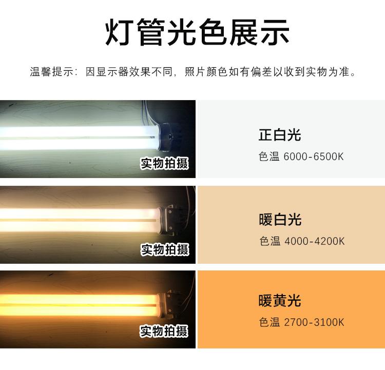 h型灯管节能灯 三基色H管荧光灯36w平四针长条吸顶灯24w40w55w