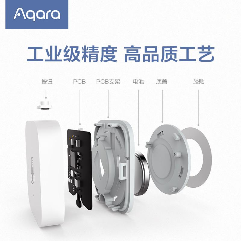 绿米Aqara温湿度传感器温湿度控制器报警器气压异常检测记录监测
