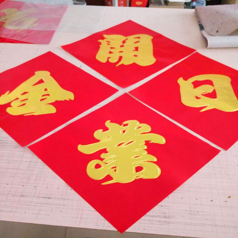 今日开业大吉节庆用品4050金色亮面对联字帖门贴海报开张庆典烫金