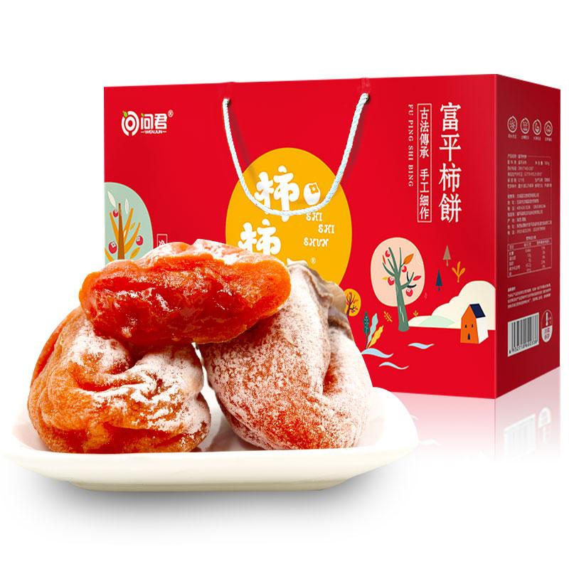 斤富平吊柿饼礼盒农家自制柿子饼红了 5 问君富平柿饼特级陕西特产