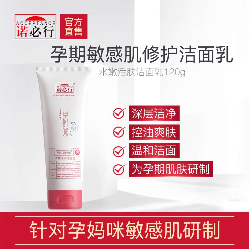 诺必行水嫩活肤洁面乳120g 孕妇洗面奶深层清洁温和不刺激
