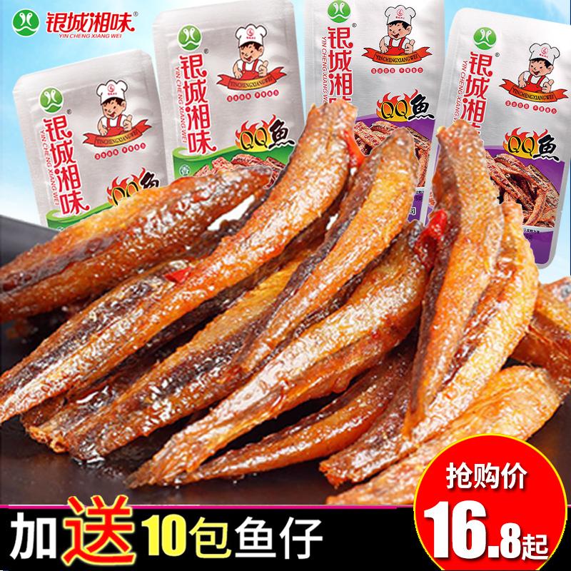 湖南特产麻辣味毛毛鱼即食鱼干 银城湘味QQ小鱼仔16.80元