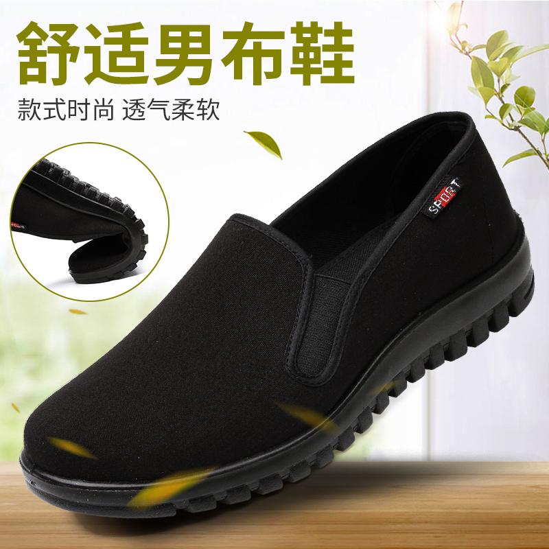 百庆隆老北京布鞋男黑色酒店工作鞋休闲爸爸鞋轻便透气中老年单鞋