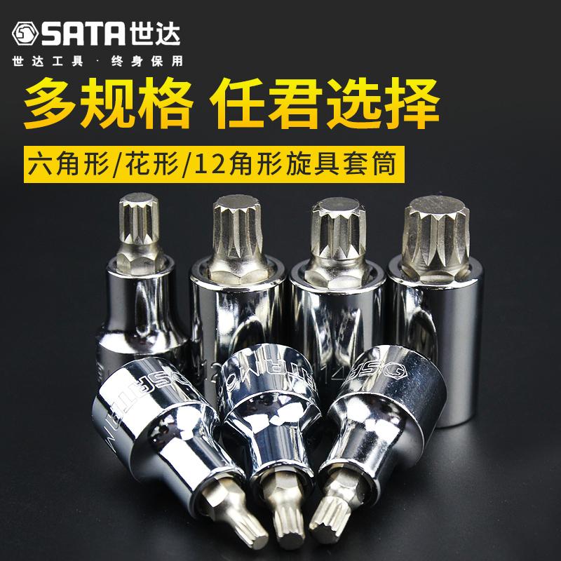 世达工具12.5MM旋具套筒50MM长花形/内六角/12角大飞旋具头24101