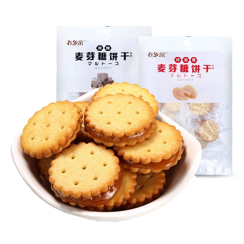 网红零食咸蛋黄麦芽饼干年货食品饼干日式小圆饼夹心饼干散装批发