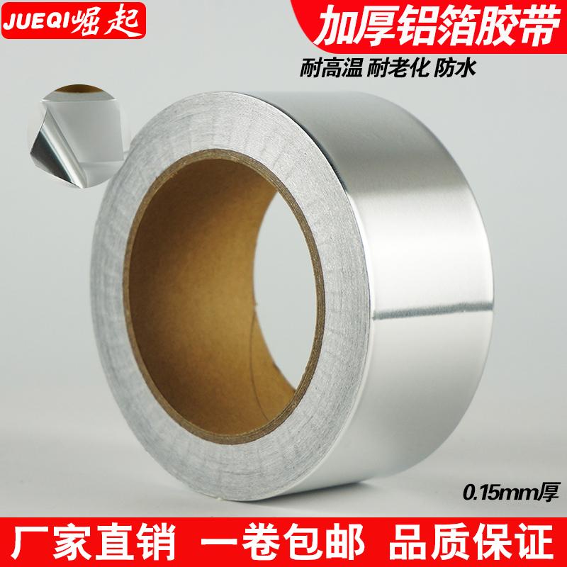 3G铝箔胶带 48mm宽 加厚0.15mm隔热耐高温胶布补锅锡箔纸防水胶带