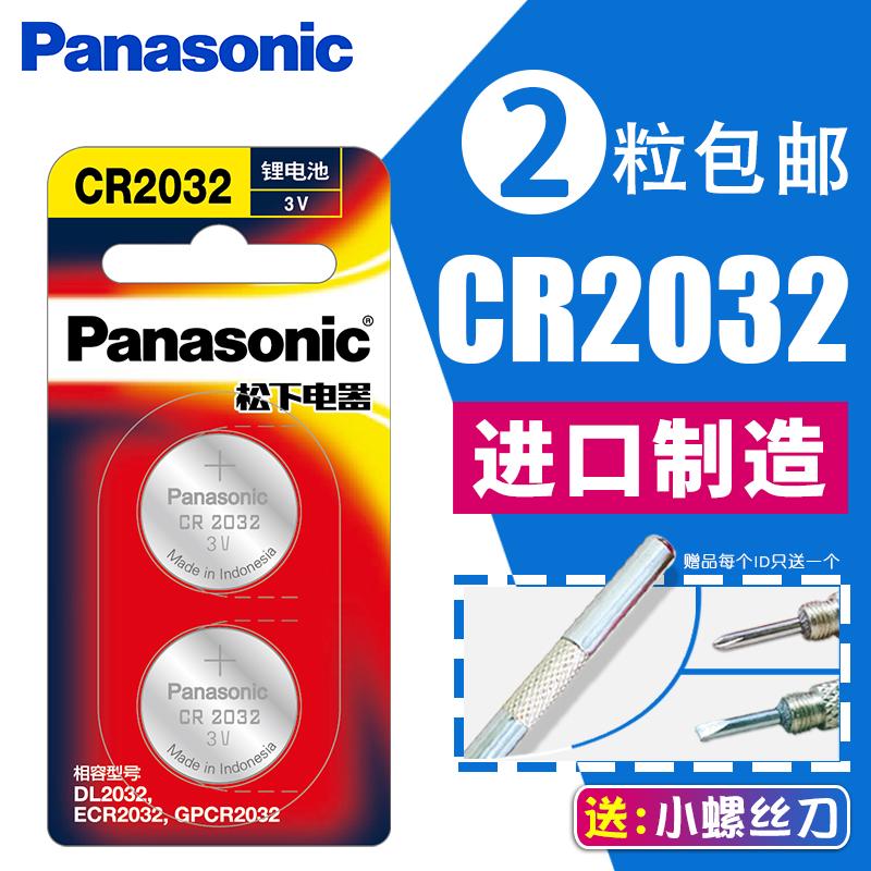 松下CR2032鈕釦電池3V原裝進口現代大眾奧迪汽車鑰匙遙控器電子體重秤電腦主機板小米電視盒子調音器鈕釦鋰