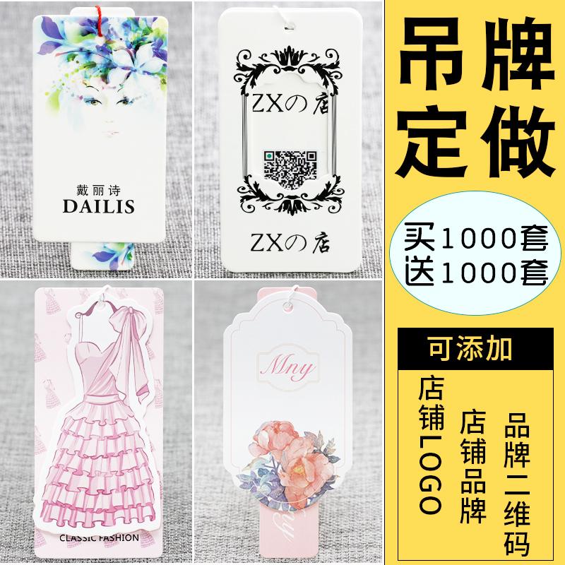 吊牌定做 商标定制logo衣服标签 订做女装服装店吊牌卡片挂牌设计