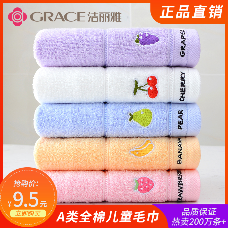4条洁丽雅儿童小毛巾洗脸巾专用纯棉家用长方形可爱全棉洗澡男童