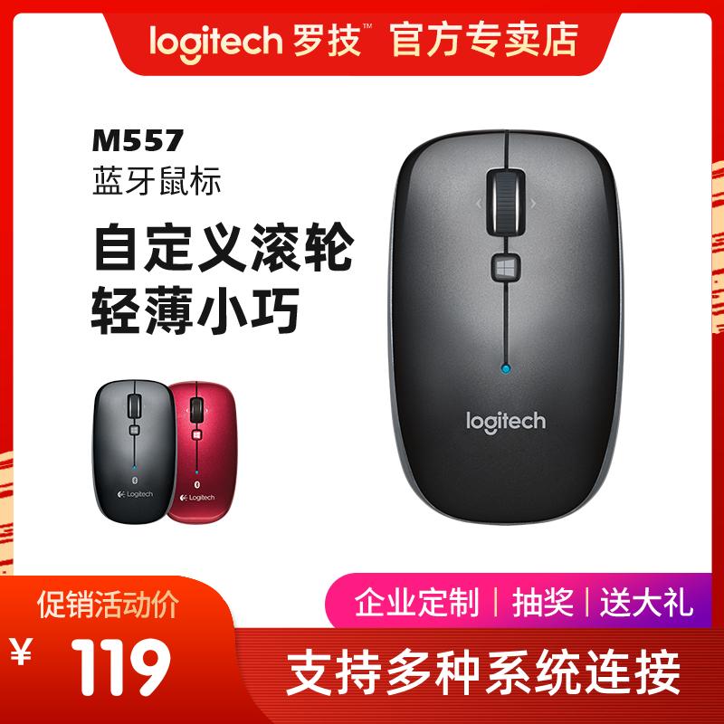 【官方專賣店】羅技M557無線藍芽滑鼠臺式筆記本mac蘋果電腦男女生通用安卓平板辦公M558同款M336/M337升級款