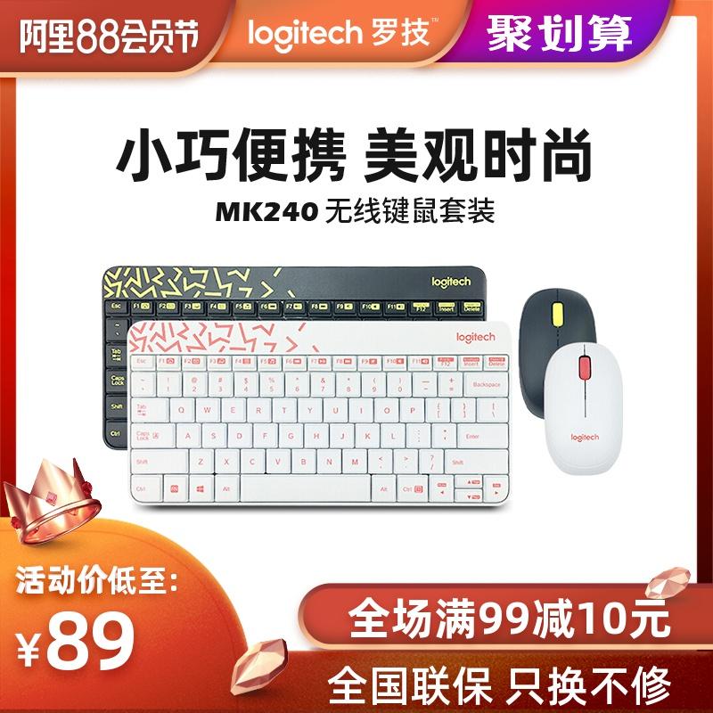 【諮詢再降10元】羅技MK240 nano無線鍵鼠套裝筆記本臺式電腦USB靜音白色鍵盤滑鼠迷你MK245升級版辦公通用