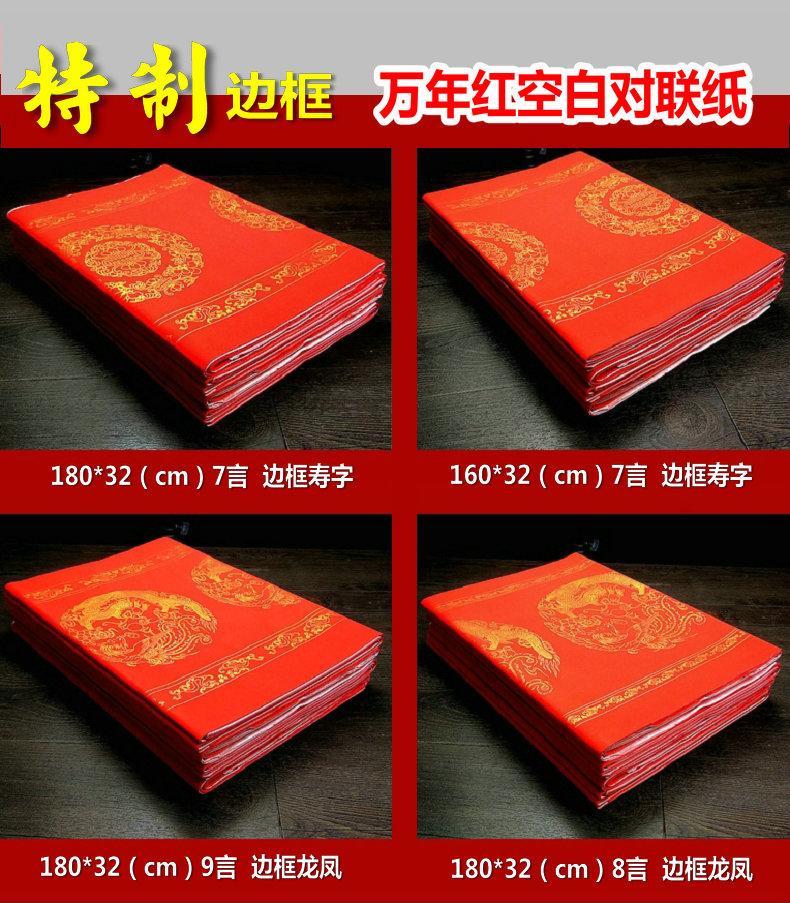 志道堂万年红宣纸对联纸特制六尺七言八言九言加厚手写空白春联纸