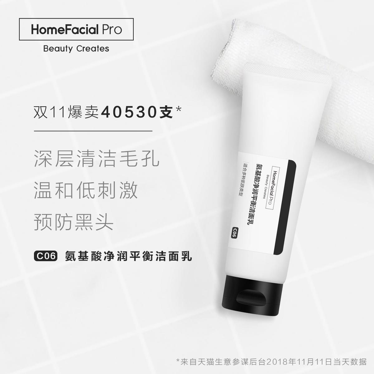 HFP洗面奶 氨基酸净润平衡洁面乳 深层清洁毛孔控油补水男女士