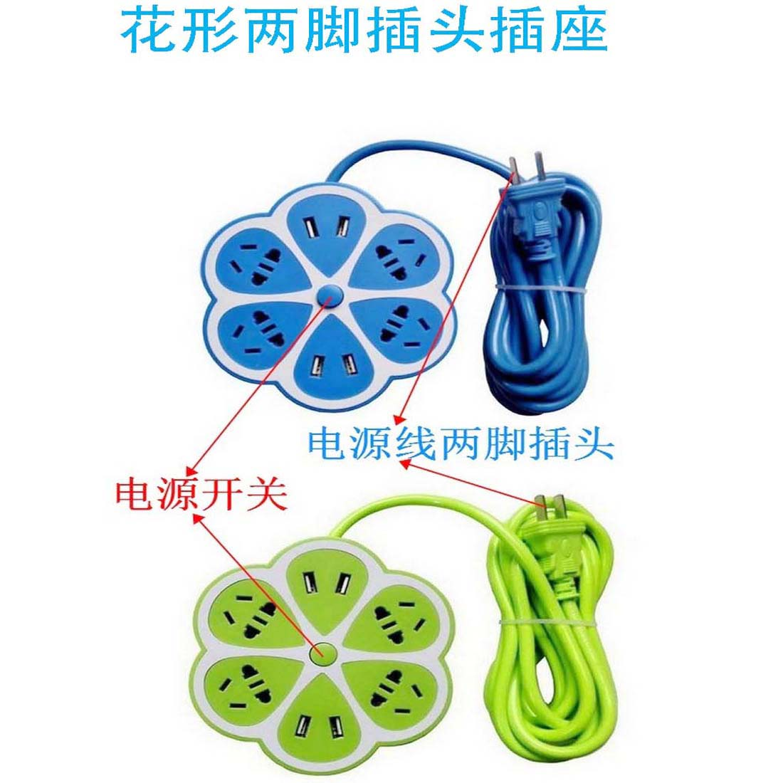 柠檬创意3米两项两脚插头USB充电智能插座两孔带开关排插接插线板