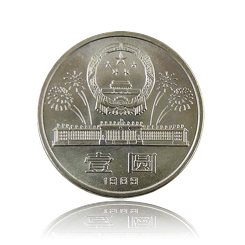 昊藏天下中华人民共和国成立40周纪念币 建国40周年硬币收藏 H