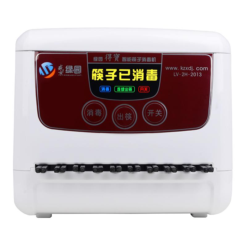 绿园商用全自动筷子消毒机微电脑筷子机器柜消毒盒送合金筷200双