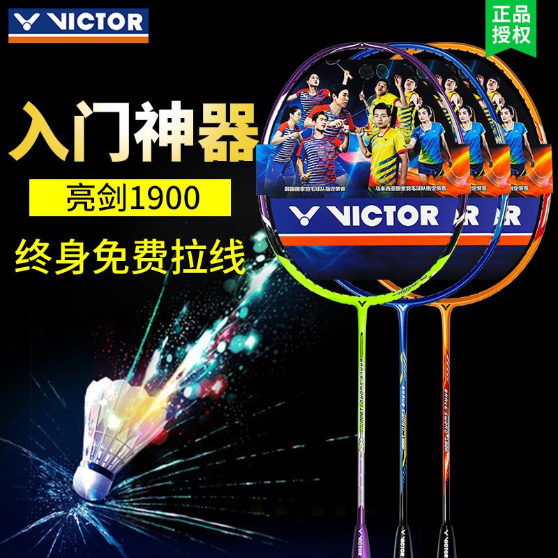 正品VICTOR勝利羽毛球拍亮劍1900維克多全碳素男女單拍攻守兼備型
