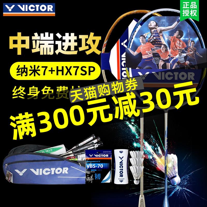 正品VICTOR勝利羽毛球拍 維克多奈米7維克多單拍全碳素纖維HX7SP