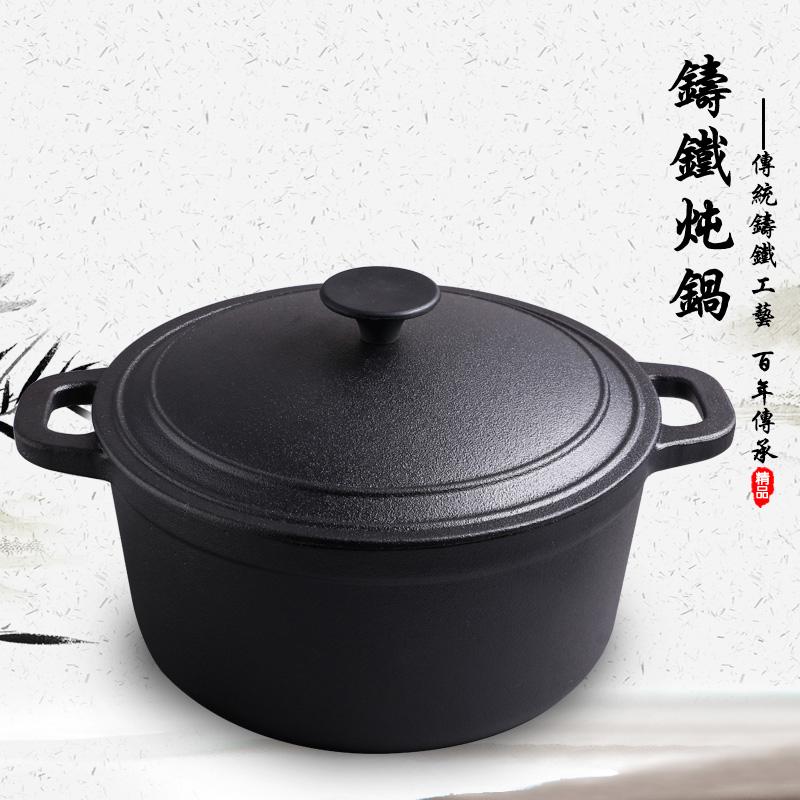 老式鑄鐵燉鍋 湯鍋 傳統生鐵鍋 燜燒鍋 荷蘭鍋 無塗層鑄鐵鍋