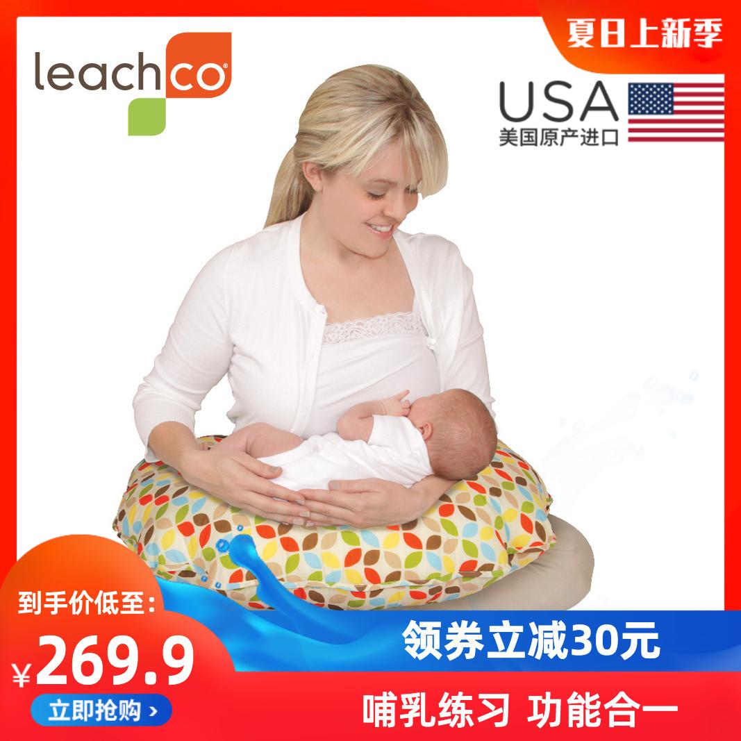 Leachco美國進口多功能哺乳枕 嬰兒護腰寶寶抱枕U型哺乳墊餵奶枕