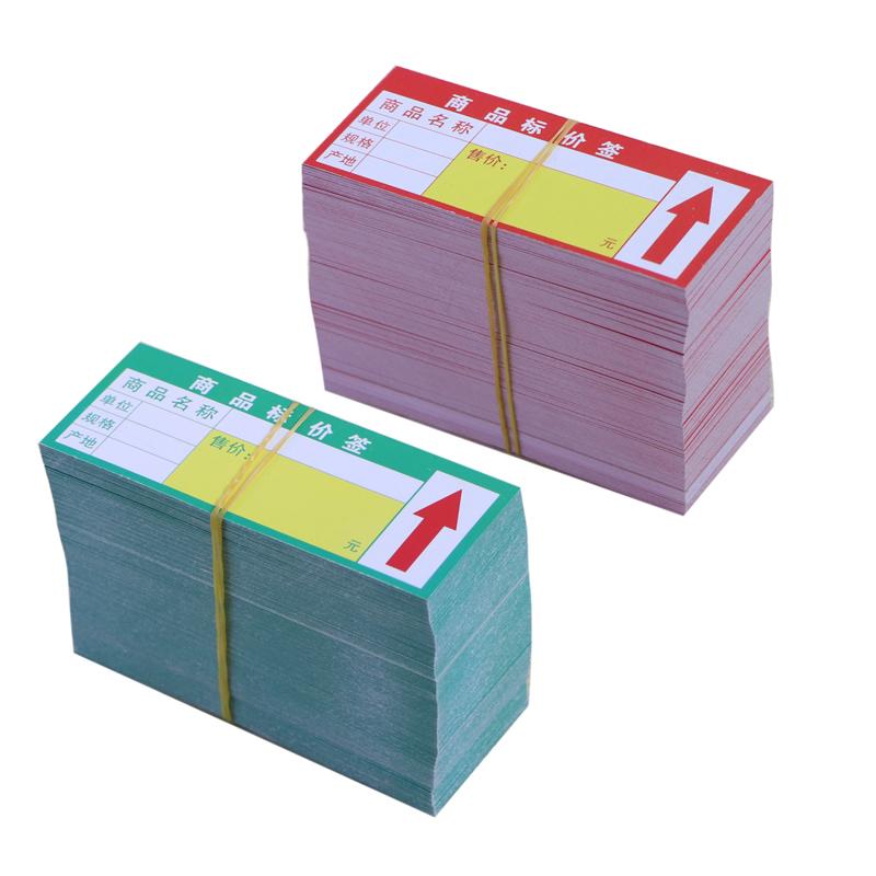 彩色商品标价签 价格标签纸货架标签标价牌药店烟草小卖店水果超市 服装吊牌价卡 条码纸单张手写可定做包邮