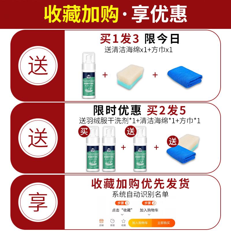 羽绒服干洗剂免水洗喷雾家用泡沫型衣物清洁剂强力去污除油神器
