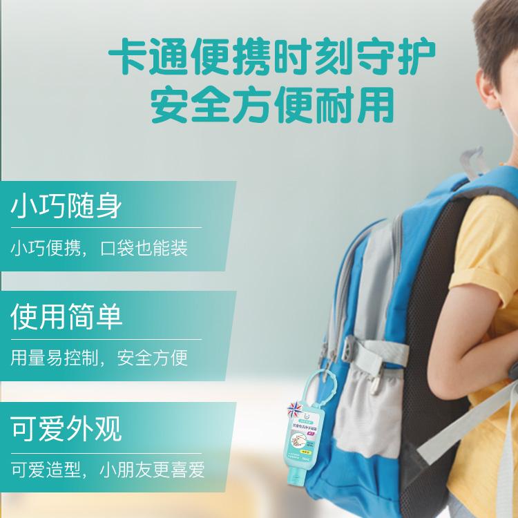 优护优家免洗洗手液便携式随身小瓶装学生儿童酒精杀菌消毒凝胶