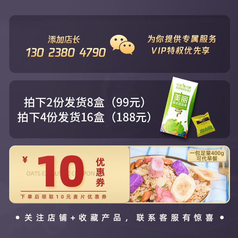 【8盒99元】纤淑酵魔力果草本素青梅咔咔水果植物果蔬复合4盒装
