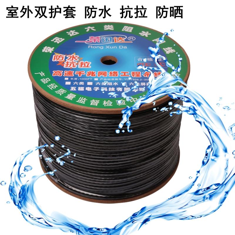包邮室外防水超六类网线阻水cat6类千兆网络线058无氧铜300米箱