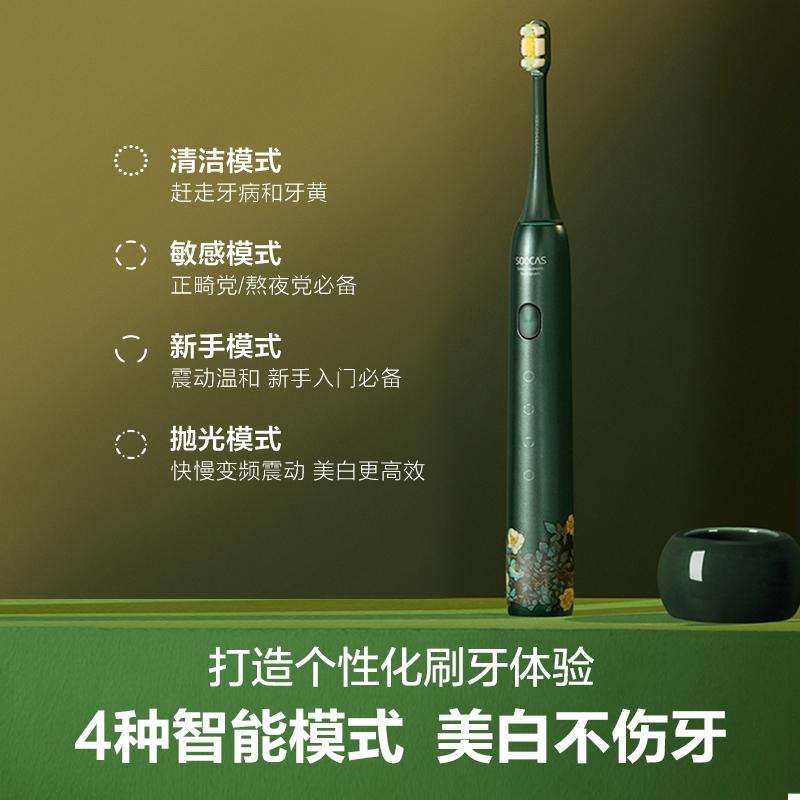 素士x3u电动牙刷,梵高诞辰167周年联名礼盒款