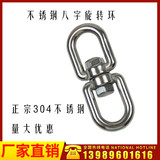 304 stainless steel rotating ring 8-word ring connection million-link ring ring chain chain buckle accessories