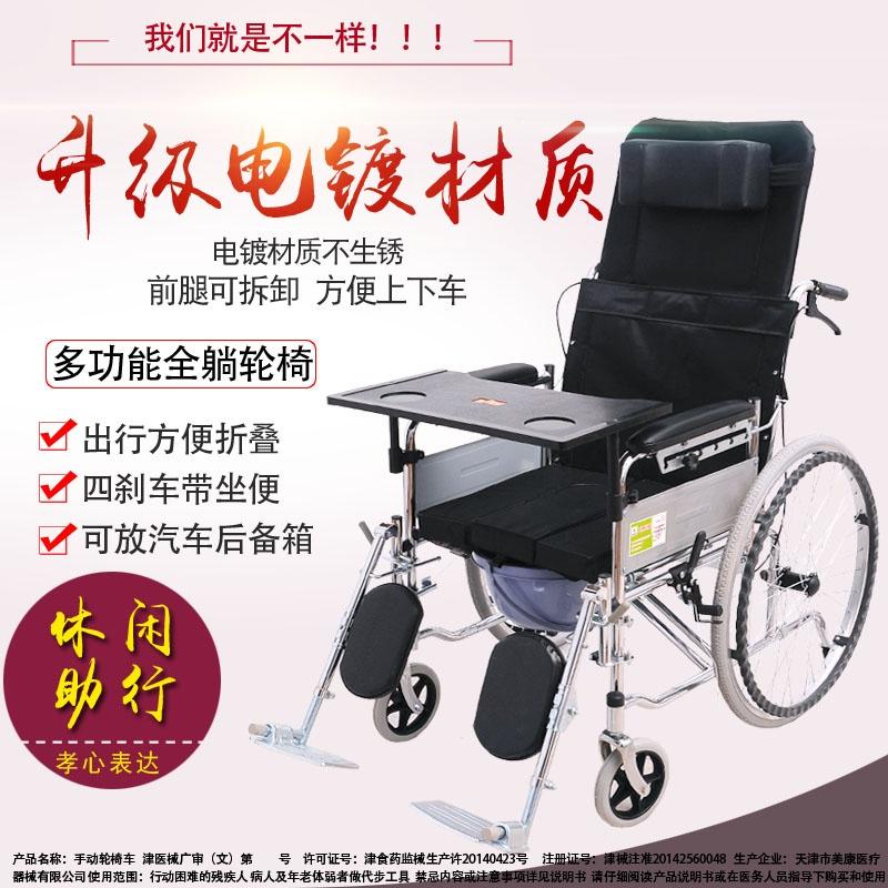 互康轮椅折叠轻便带坐便老人多功能全躺轮椅车老年人残疾人代步车高清大图