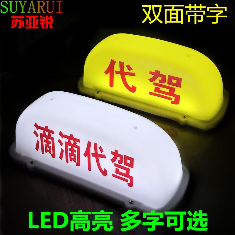 【苏亚锐-出租车顶灯】LED代驾灯磁铁吸顶滴滴的士拉活送客车顶灯