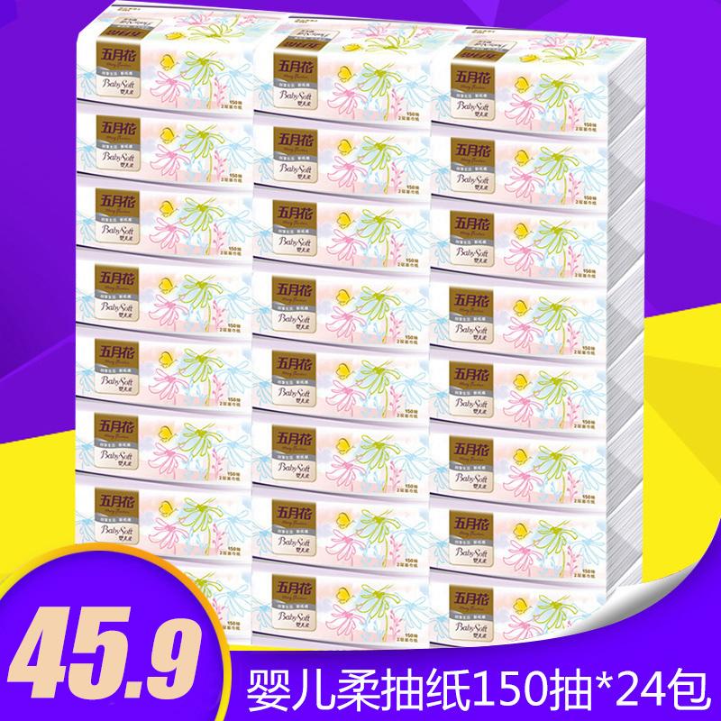 五月花抽紙嬰兒柔抽取式面巾紙150抽*24包紙巾寶寶可用餐巾紙家用