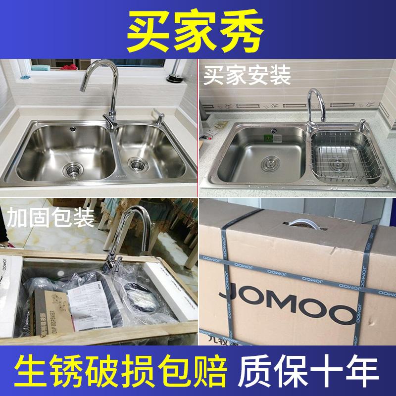 06108 不锈钢厨房双槽水槽套餐洗菜盆洗碗池淘菜盆 304 九牧 JOMOO