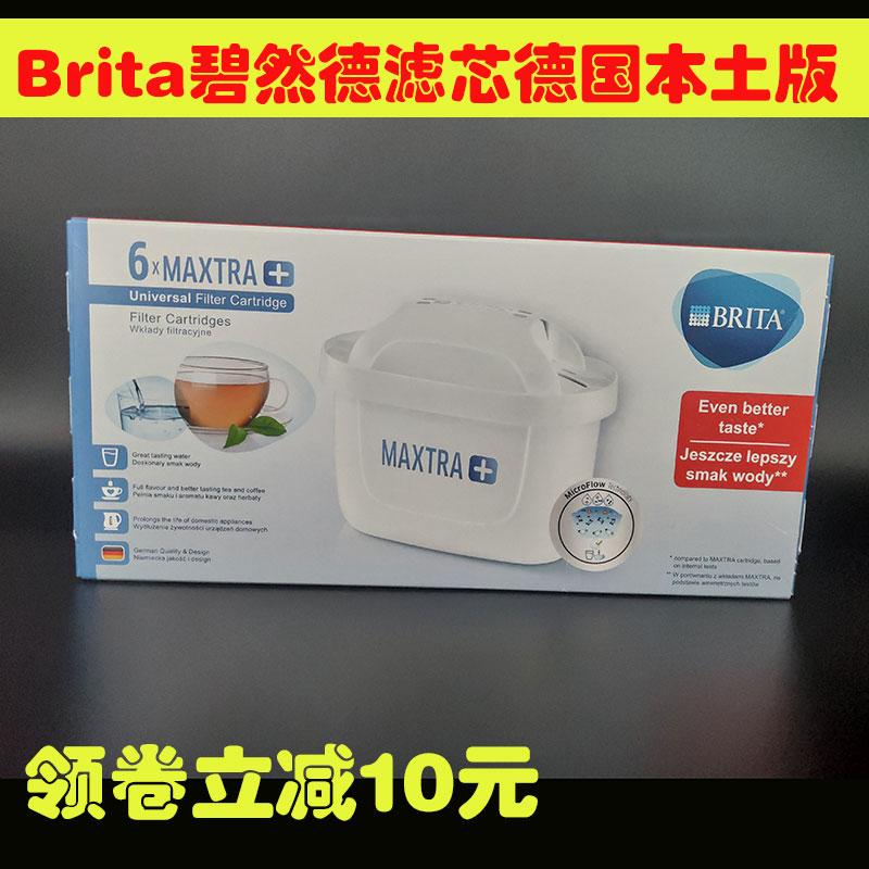 德國原裝正品brita濾芯碧然德濾芯Maxtra濾水壺三代濾芯德國版