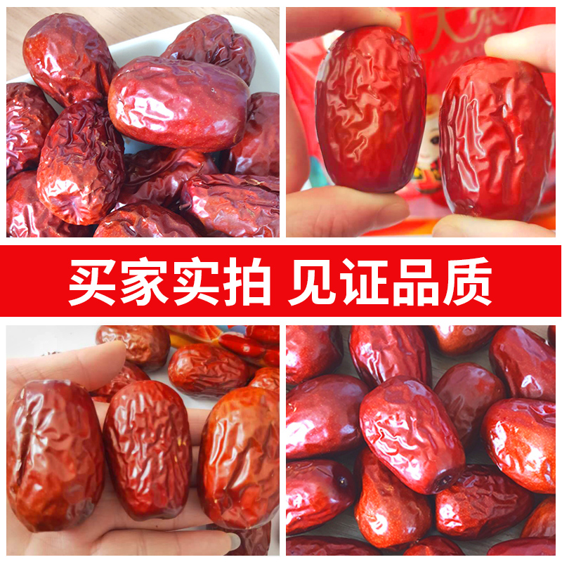 新疆红枣和田大枣骏枣特级红枣干特产一级特大六星2500g免洗新枣